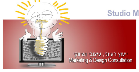 ����� ������, ������ ������� Marketing & Design Consultation